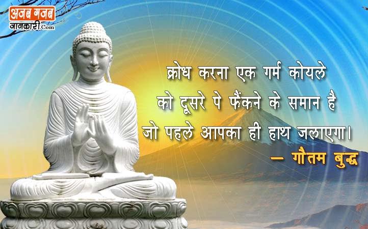 gautam buddha in hindi