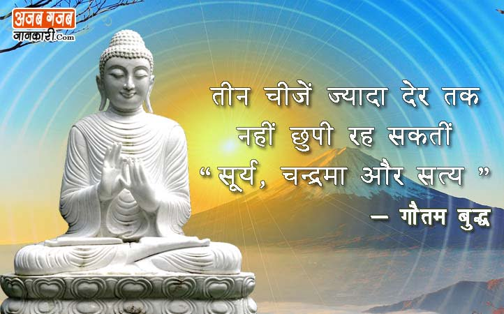 gautam buddha suvichar