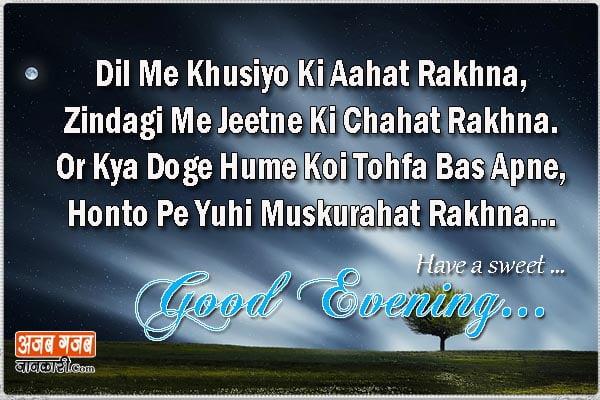 good evening in hindi language