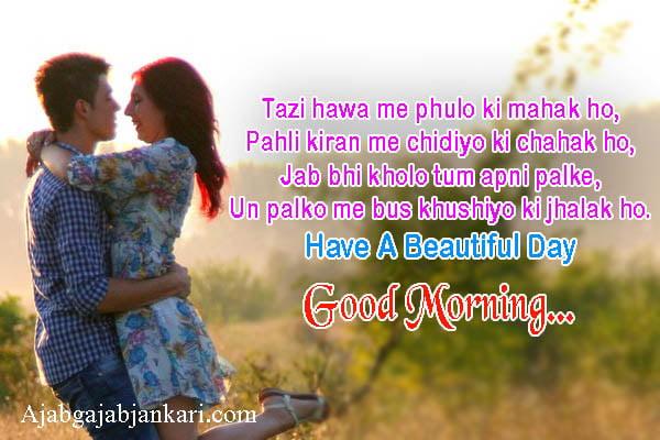 good morning i love you quotes hindi