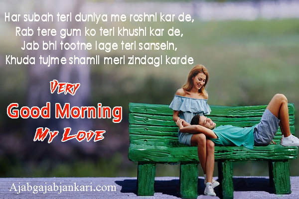 Good morning love shayari