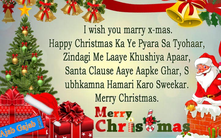 merry-christmas-wishes-quotes-in-hindi