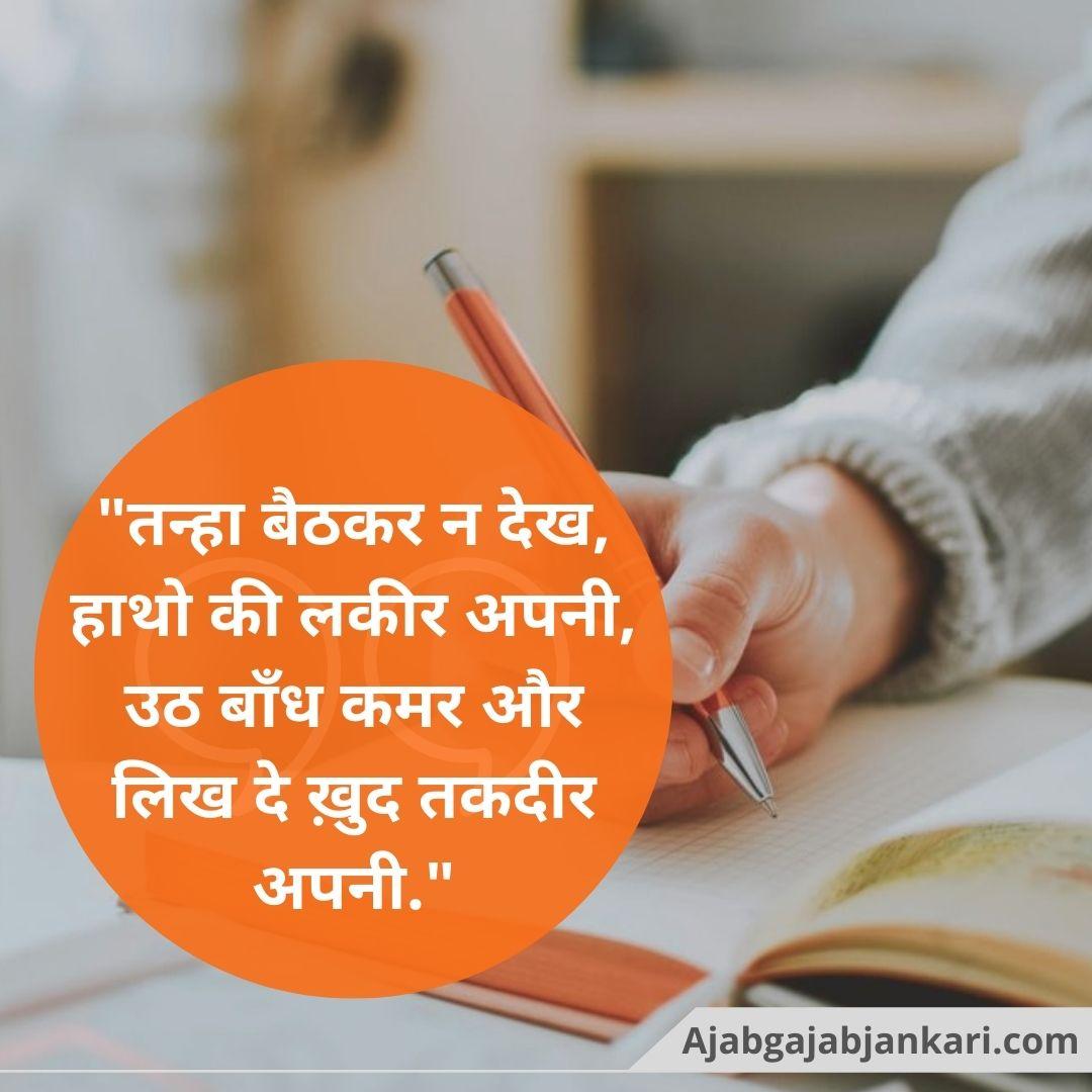 तन्हा बैठकर न देख, हाथो की लकीर अपनी, उठ बाँध कमर और लिख दे ख़ुद तकदीर अपनी.