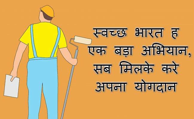 swachh bharat abhiyan slogan in hindi