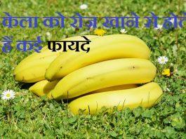 Bananas-Health-benifits-in-hindi