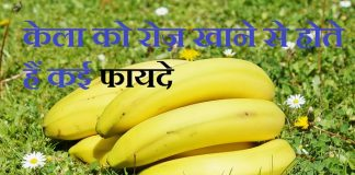 Bananas-Health-benifits-in-hindi