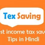 Best income tax saving Tips in Hindi