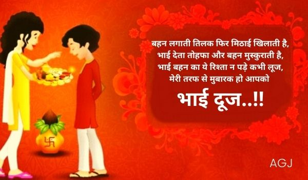 Bhai Dooj Wishes for Sister in Hindi