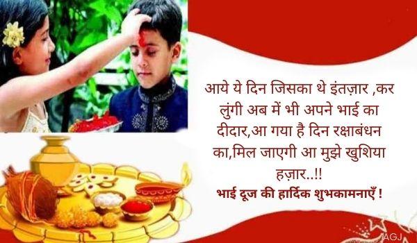 Bhaiya Dooj Wishes in Hindi