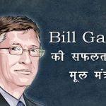 Bill gates inspirational quotes in hindi