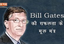 Bill gates inspirational quotes in hindi