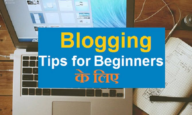 Blogging-Tips-for-Beginners-in-hindi (1)