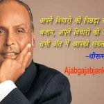 Dhiru-bhai-ambani-quotes-in-hindi