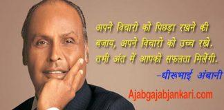 Dhiru-bhai-ambani-quotes-in-hindi