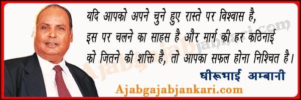 Dhirubhai-ambani-anmol-bachan