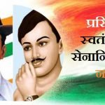 Famous Freedom fighter slogan in hindi