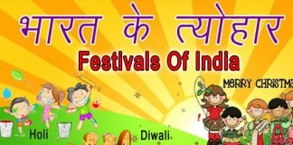Festivals of india in hindi