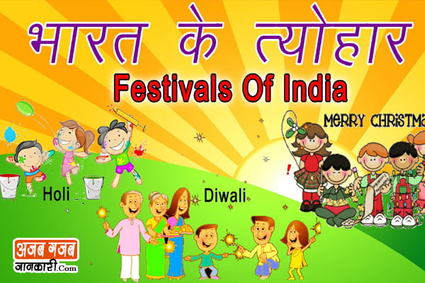 Festivals of india in hindi