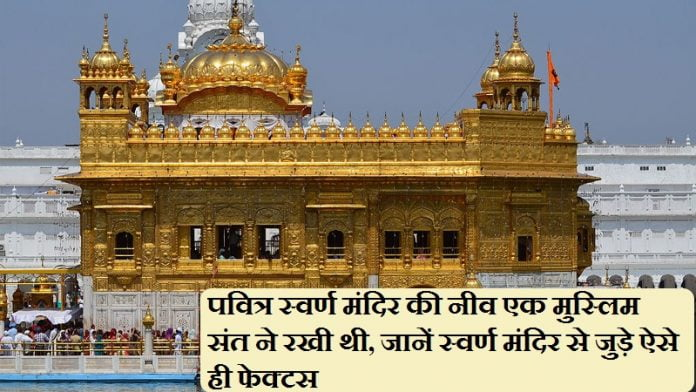 Golden Temple Facts