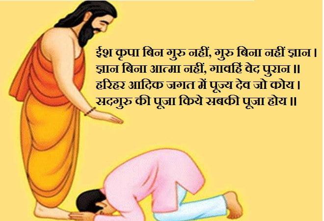 Guru Purnima 10