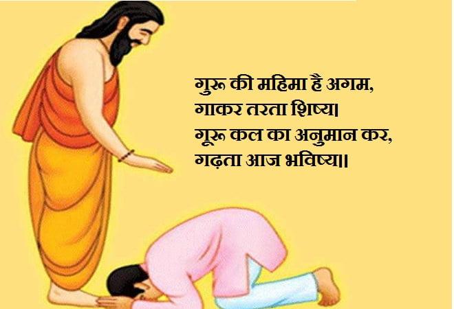 Guru Purnima 2