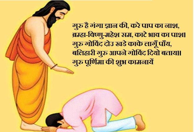 Guru Purnima 3