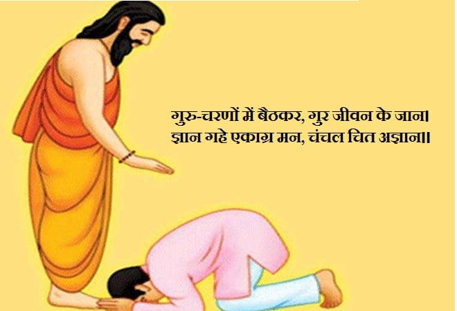 Guru Purnima 5
