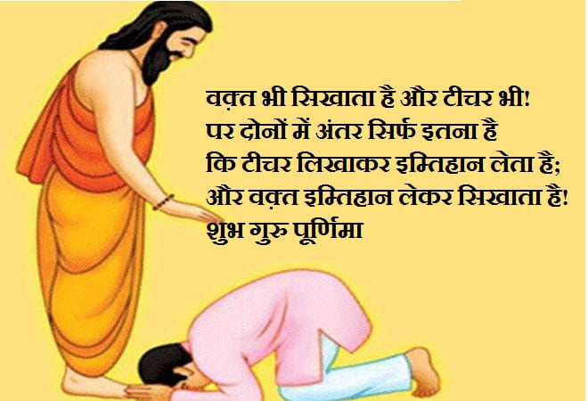 Guru Purnima 7