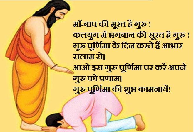 Guru Purnima 8