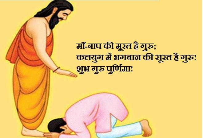 Guru Purnima 9