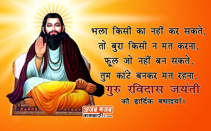 Guru Ravidas Jayanti ki shubhkamnayein