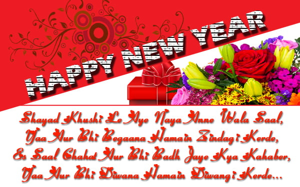 HAPPY-NEW-YEAR-SHAYARI-IN-HINDI