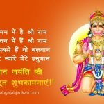 Hanuman-Jayanti-Messages-In-Hindi