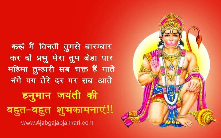 Hanuman-Jayanti-Quotes-in-Hindi
