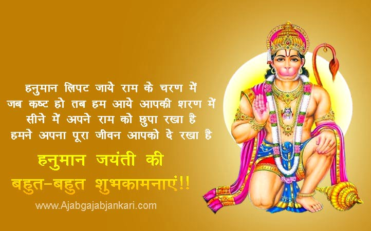 Hanuman-Jayanti-Quotes