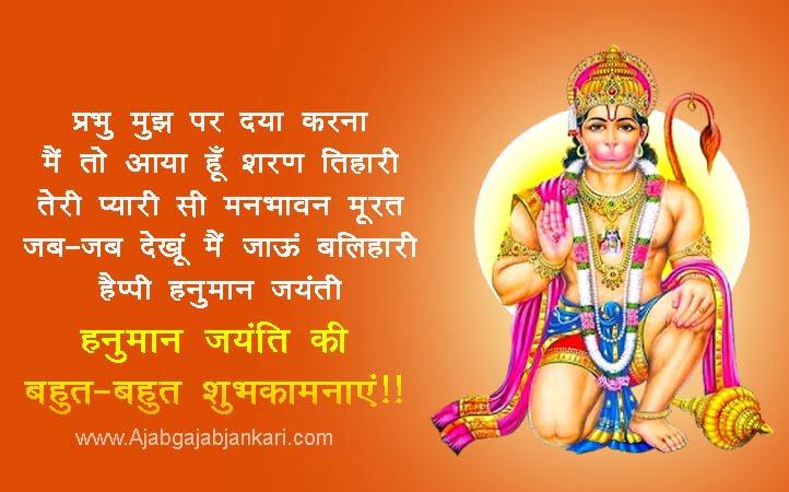 Hanuman-Jayanti-SMS