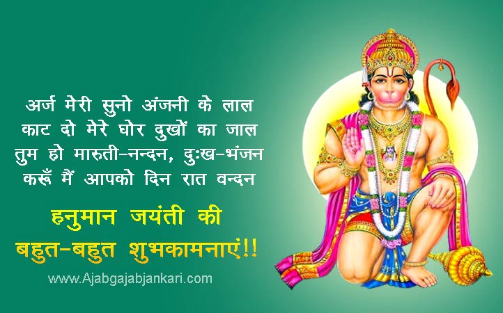 Hanuman-Jayanti-Shayari