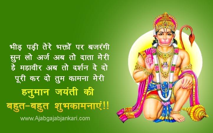 Hanuman-Jayanti-Whatsapp-Status