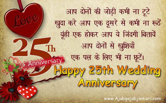 Happy 25th wedding anniversary in Hindi