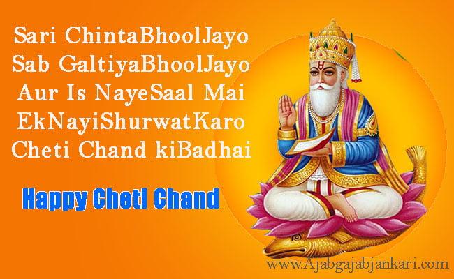 Happy Cheti Chand