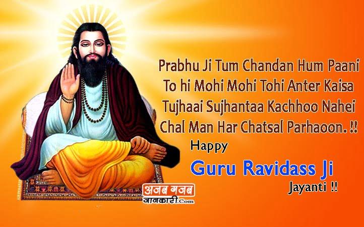 Happy Guru Ravidass Ji Jayanti
