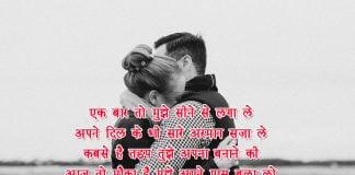 Happy-Hug-Day- Images-with-shayari