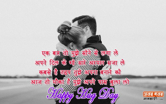 Happy-Hug-Day- Images-with-shayari