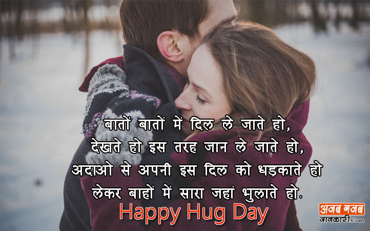 Happy-Hug-Day-Wishes-in-hindi