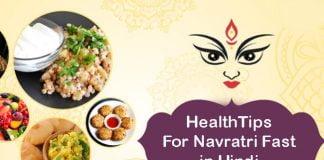 HealthTips for Navratri Fast in Hindi