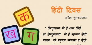 Hindi-diwas-slogan