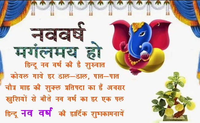 Hindu Nav Varsh Wishes In Hindi