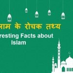 Interesting-Facts-about-Islam-in-hindi