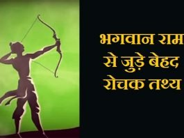 Lord-Rama-Facts-In-Hindi