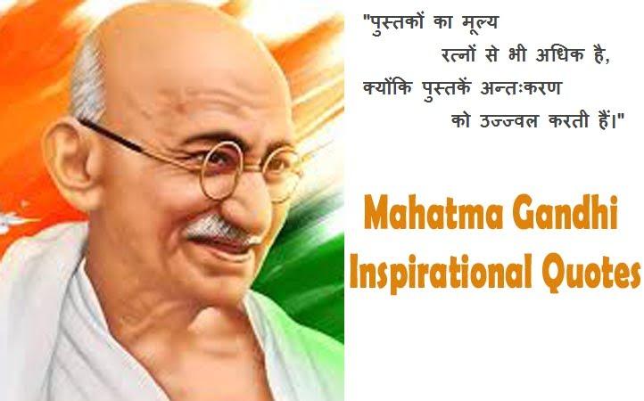 Mahatma-Gandhi-Quotes-in-hindi